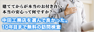 中田工務店を選んでよかった。10年目までの無料の訪問検査