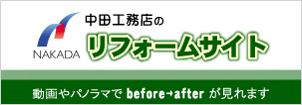中田工務店のリフォームサイト