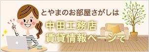 とやまのお部屋探しは中田工務店賃貸情報ページで パノラマでお部屋の様子をご覧になれます