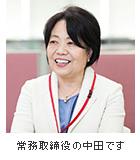 常務取締役の中田です