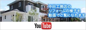 youtube 中田工務店のリフォームの様子を動画でご覧になれます