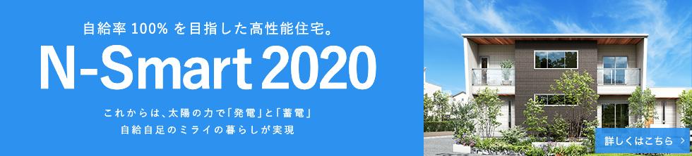 自給率100%を目指した高性能住宅。N-smart2020 詳しくはこちら